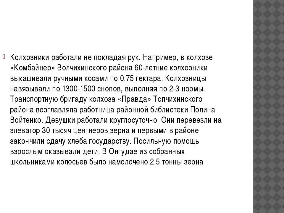 Колхозники работали не покладая рук. Например, в колхозе «Комбайнер» Волчихин...