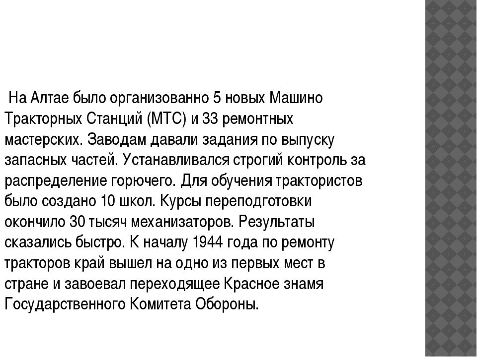 На Алтае было организованно 5 новых Машино Тракторных Станций (МТС) и 33 рем...
