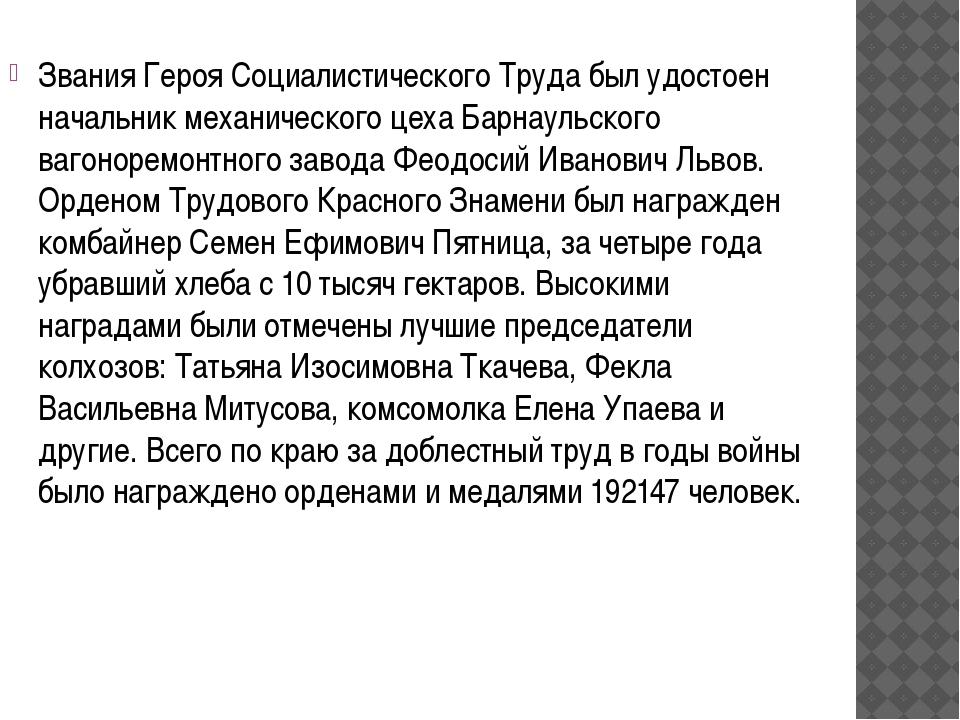 Звания Героя Социалистического Труда был удостоен начальник механического цех...