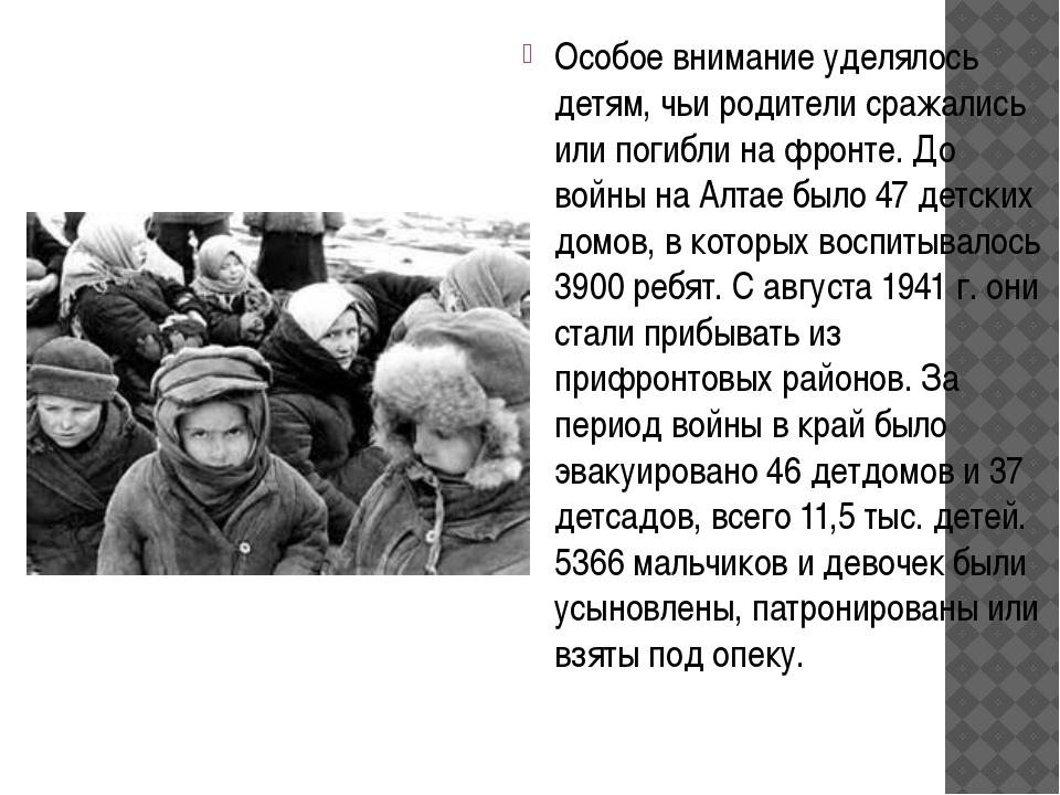 Особое внимание уделялось детям, чьи родители сражались или погибли на фронте...