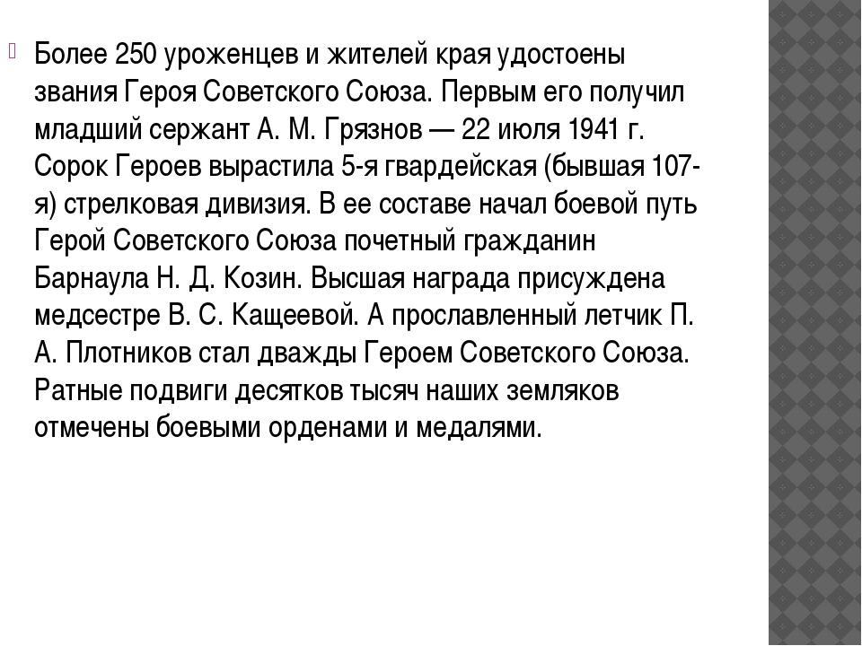 Более 250 уроженцев и жителей края удостоены звания Героя Советского Союза. П...