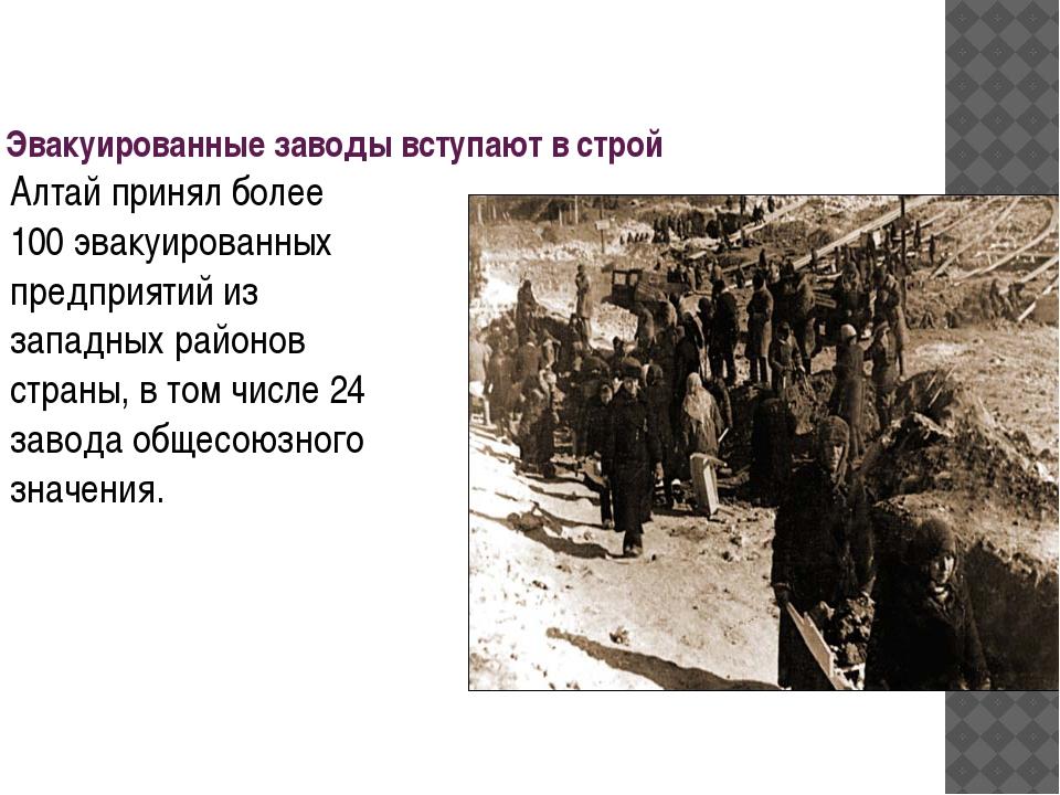Эвакуированные заводы вступают в строй Алтай принял более 100 эвакуированных...
