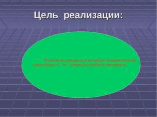 Цель реализации: Включение учащихся в активную познавательную деятельность по