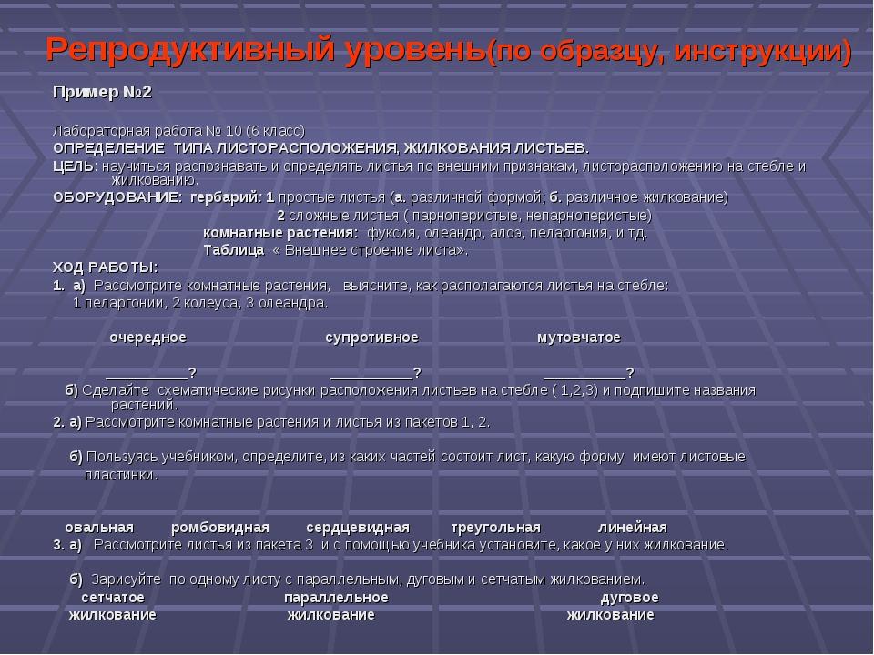 Репродуктивный уровень(по образцу, инструкции) Пример №2 Лабораторная работа...