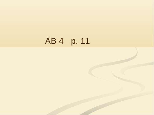 АВ 4 р. 11