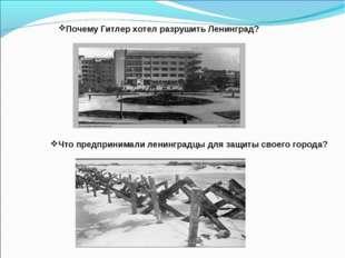 Почему Гитлер хотел разрушить Ленинград? Что предпринимали ленинградцы для за
