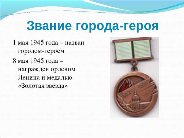 Звание города-героя 1 мая 1945 года – назван городом-героем 8 мая 1945 года –...