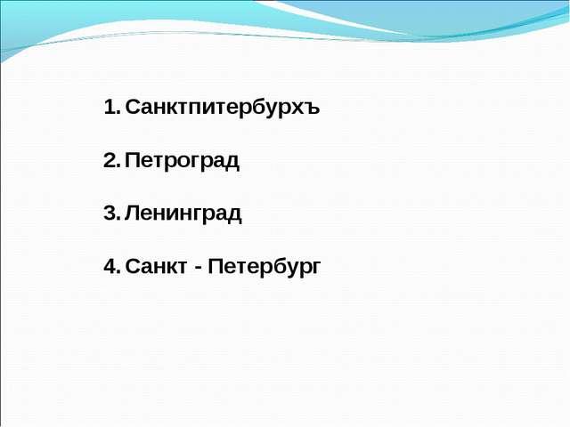 Санктпитербурхъ Петроград Ленинград Санкт - Петербург