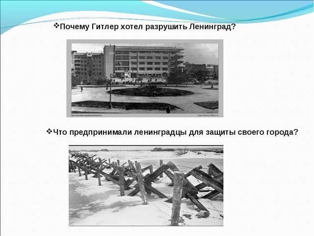 Почему Гитлер хотел разрушить Ленинград? Что предпринимали ленинградцы для за...