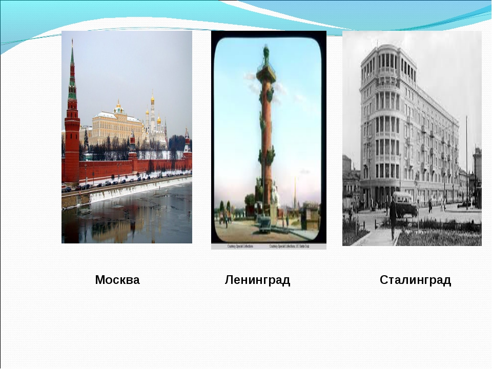 Москва Ленинград Сталинград