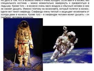 Но дело в том, что в космосе очень и очень холодно. Если выйти в космос без с