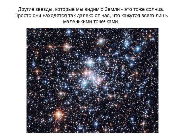 Другие звезды, которые мы видим с Земли - это тоже солнца. Просто они находят...