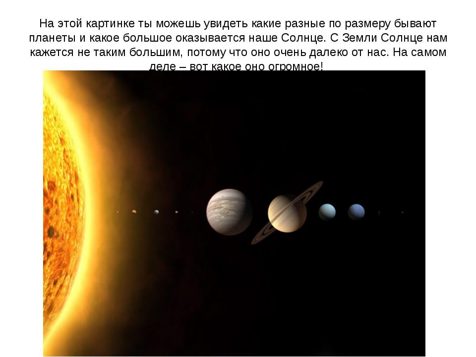На этой картинке ты можешь увидеть какие разные по размеру бывают планеты и к...