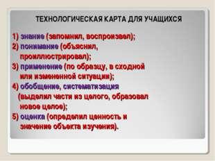 1) знание (запомнил, воспроизвел); 2) понимание (объяснил, проиллюстрировал);