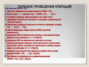 Для реакции NaOH c CO2 1. Записать формулы исходных веществ: NaOH + CO2→ .