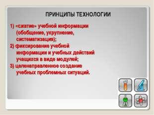 1) «сжатие» учебной информации (обобщение, укрупнение, систематизация); 2) фи