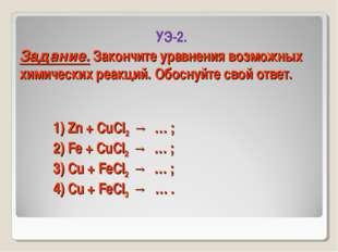Задание. Закончите уравнения возможных химических реакций. Обоснуйте свой от