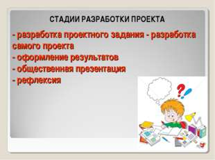 - разработка проектного задания - разработка самого проекта - оформление резу