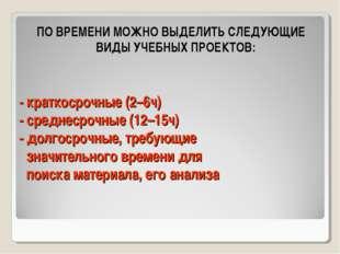 - краткосрочные (2–6ч) - среднесрочные (12–15ч) - долгосрочные, требующие зна