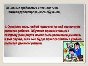 1. Основная цель любой педагогичес-кой технологии – развитие ребенка. Обучени