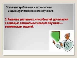 3. Развитие умственных способностей достигается с помощью специальных средств