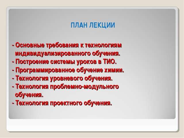 - Основные требования к технологиям индивидуализированного обучения. - Постро...