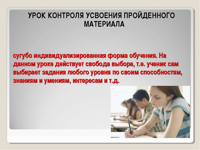 сугубо индивидуализированная форма обучения. На данном уроке действует свобод...