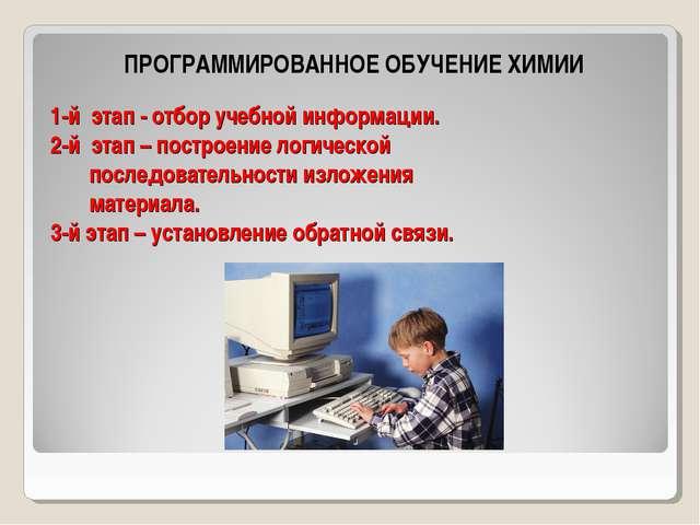 1-й этап - отбор учебной информации. 2-й этап – построение логической после...