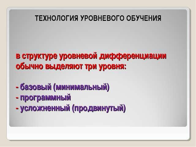 в структуре уровневой дифференциации обычно выделяют три уровня: - базовый (м...
