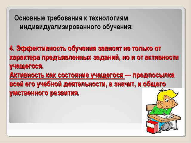 4. Эффективность обучения зависит не только от характера предъявленных задани...