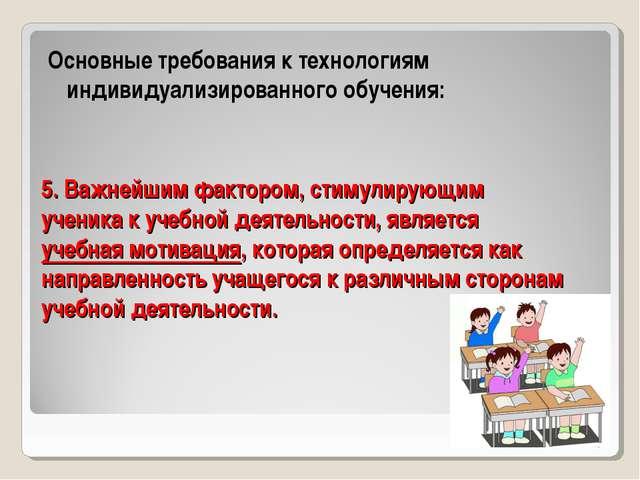 5. Важнейшим фактором, стимулирующим ученика к учебной деятельности, является...