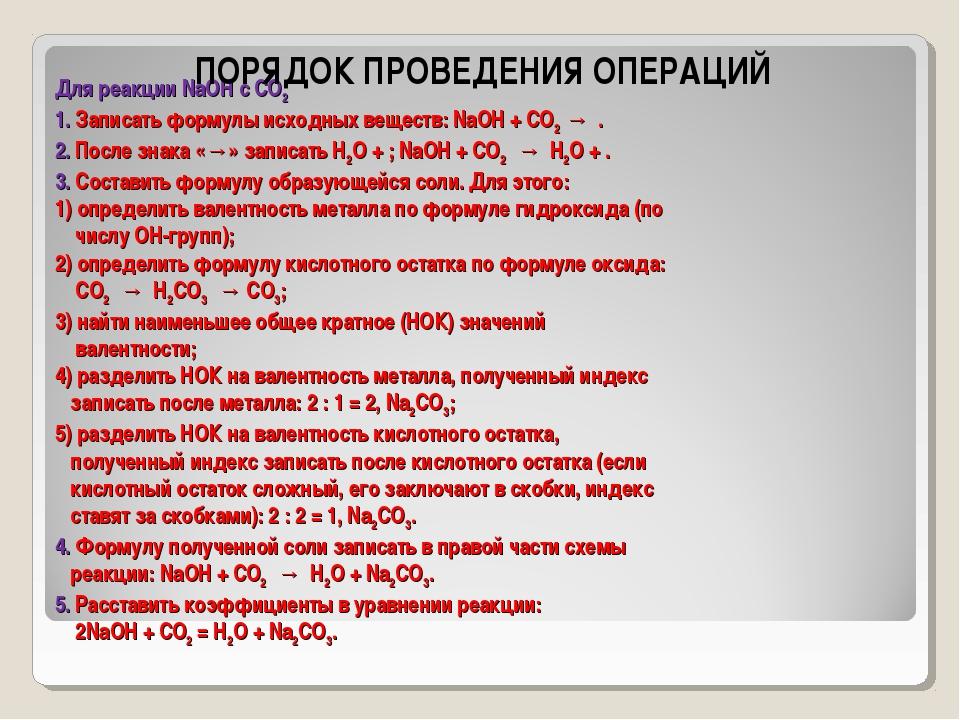 Для реакции NaOH c CO2 1. Записать формулы исходных веществ: NaOH + CO2→ ....