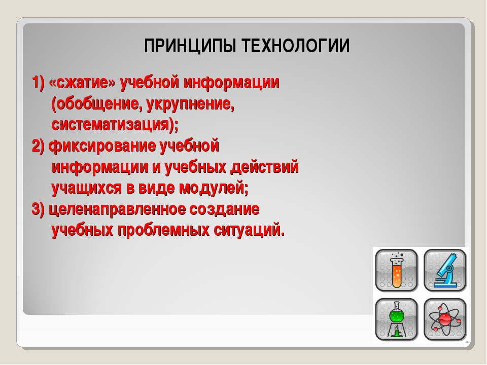 1) «сжатие» учебной информации (обобщение, укрупнение, систематизация); 2) фи...