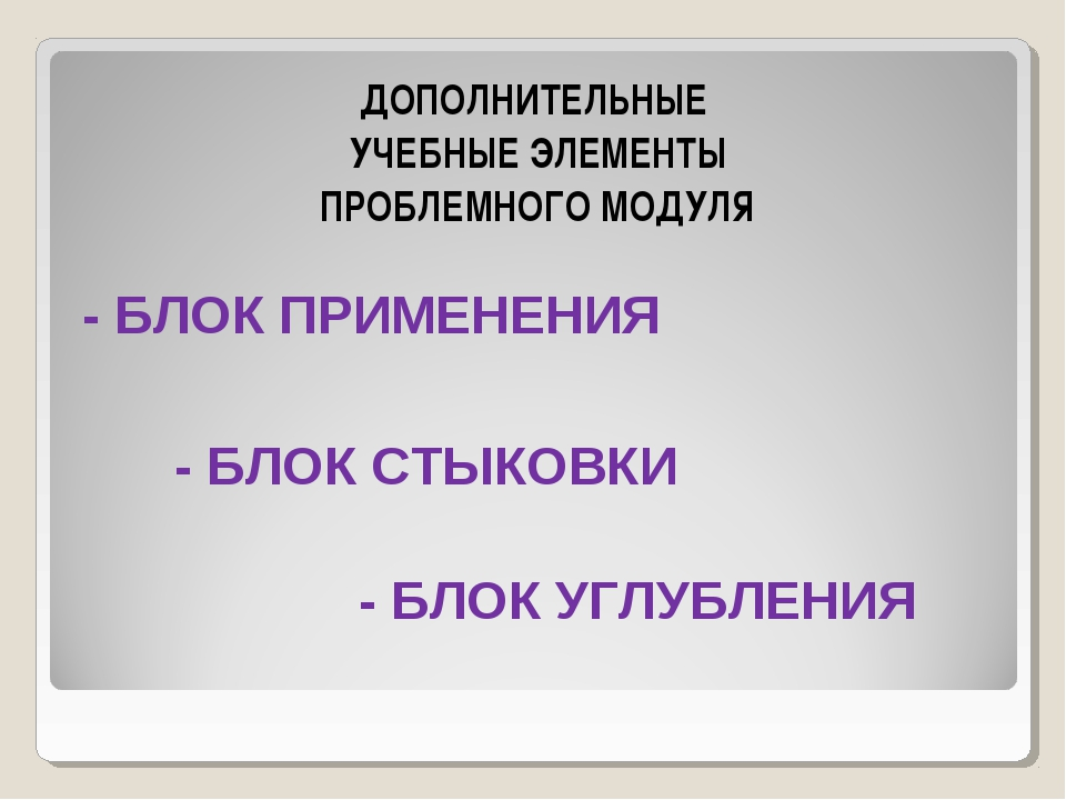 ДОПОЛНИТЕЛЬНЫЕ УЧЕБНЫЕ ЭЛЕМЕНТЫ ПРОБЛЕМНОГО МОДУЛЯ - БЛОК ПРИМЕНЕНИЯ - БЛОК С...