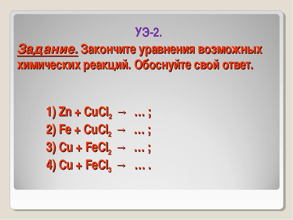 Задание. Закончите уравнения возможных химических реакций. Обоснуйте свой от...