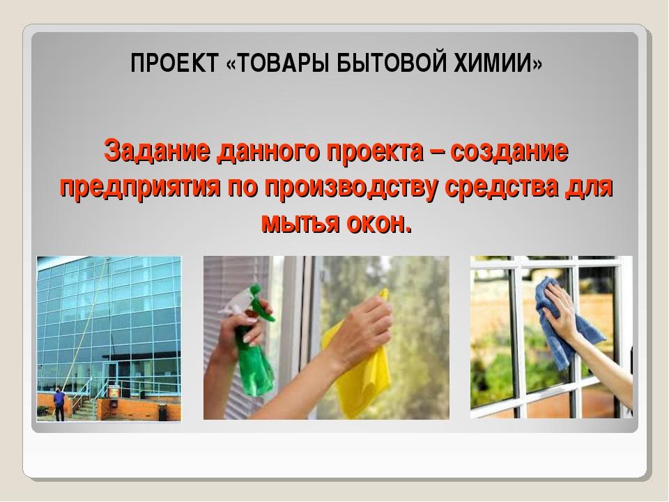 Задание данного проекта – создание предприятия по производству средства для м...