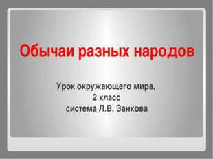 Обычаи разных народов Урок окружающего мира, 2 класс система Л.В. Занкова