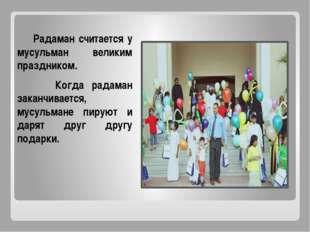 Радаман считается у мусульман великим праздником. Когда радаман заканчиваетс