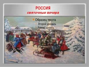 РОССИЯ святочные вечера