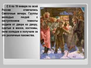 С 6 по 19 января по всей России отмечались Святочные вечера. Группы молодых