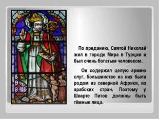 По преданию, Святой Николай жил в городе Мира в Турции и был очень богатым ч