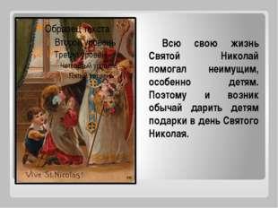 Всю свою жизнь Святой Николай помогал неимущим, особенно детям. Поэтому и во