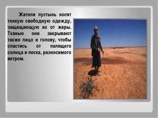 Жители пустынь носят тонкую свободную одежду, защищающую их от жары. Тканью