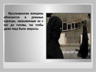Мусульманские женщины облачаются в длинные одежды, закрывающие их с ног до г