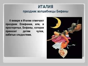 ИТАЛИЯ праздник волшебницы Бефаны 6 января в Италии отмечают праздник Епифани