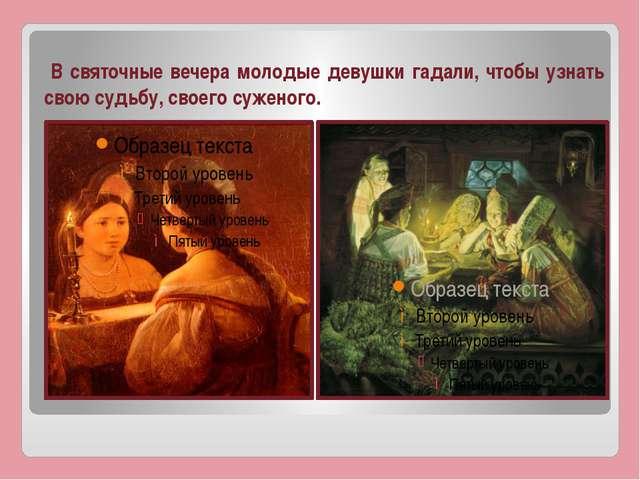 В святочные вечера молодые девушки гадали, чтобы узнать свою судьбу, своего...