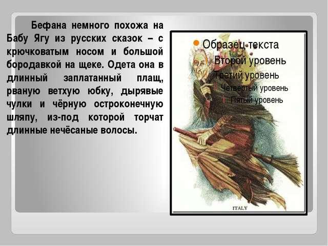 Бефана немного похожа на Бабу Ягу из русских сказок – с крючковатым носом и...