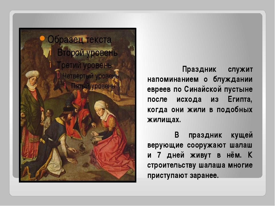 Праздник служит напоминанием о блуждании евреев по Синайской пустыне после и...