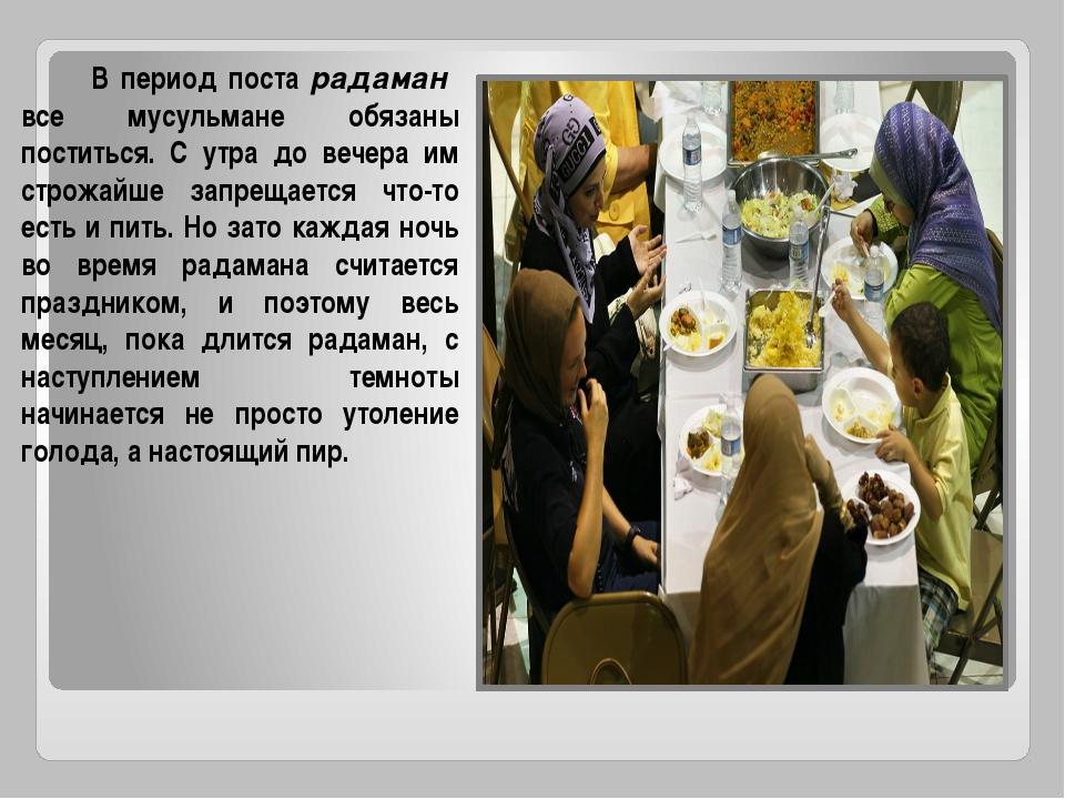 В период поста радаман все мусульмане обязаны поститься. С утра до вечера им...