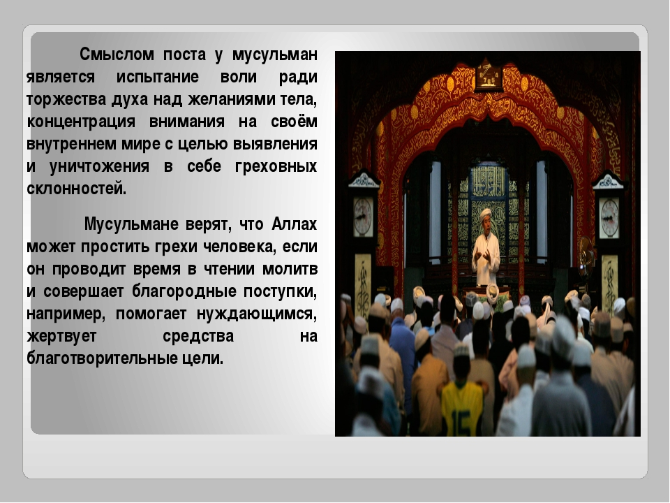 Смыслом поста у мусульман является испытание воли ради торжества духа над же...